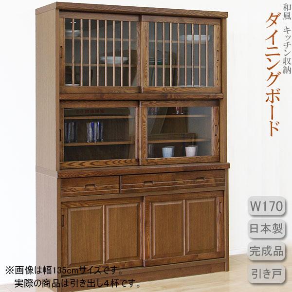 食器棚 引き戸 和風 日本製 幅170cm 国産食器棚 幅170食器棚 引き戸タイプ 和風食器棚