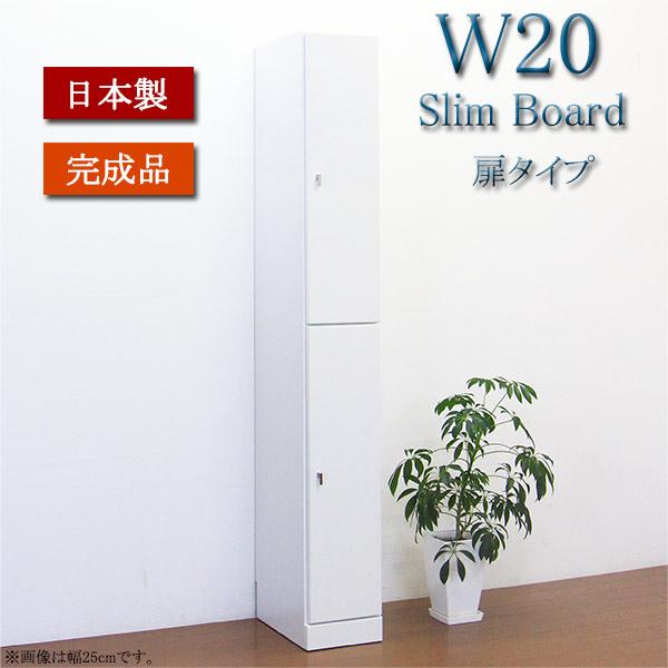 食器棚 カップボード スリムボード 隙間収納 幅20cm キッチン収納 艶あり ホワイト 白 シンプル おしゃれ 隙間家具 完成品 国産