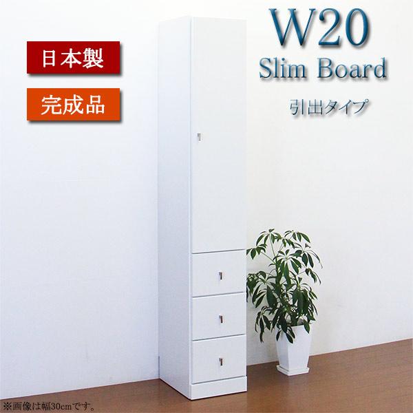 食器棚 カップボード スリムボード 隙間収納 幅20cm キッチン収納 引き出し付き 艶あり ホワイト 白 シンプル おしゃれ 隙間家具 完成品 国産
