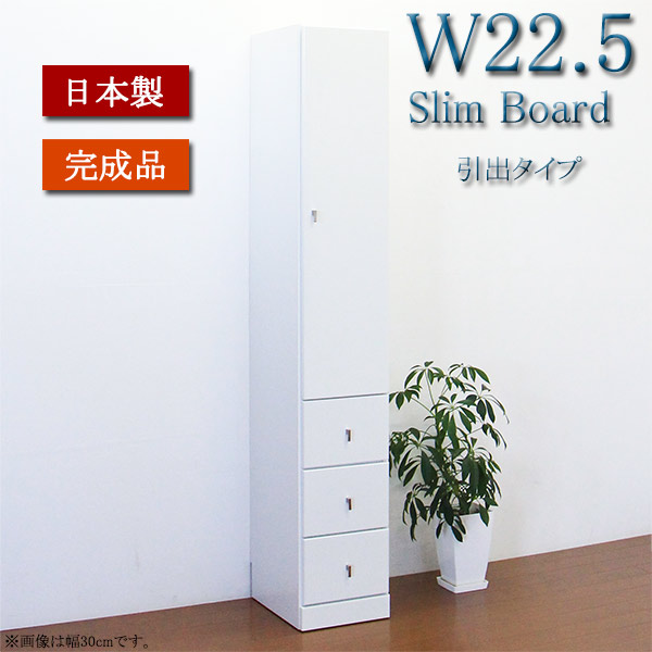 食器棚 カップボード スリムボード 隙間収納 幅22.5cm キッチン収納 引き出し付き 艶あり ホワイト 白 シンプル おしゃれ 隙間家具 完成品 国産