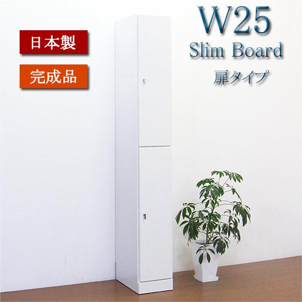 食器棚 カップボード スリムボード 隙間収納 幅25cm キッチン収納 艶あり ホワイト 白 シンプル おしゃれ 隙間家具 完成品 国産 送料無料