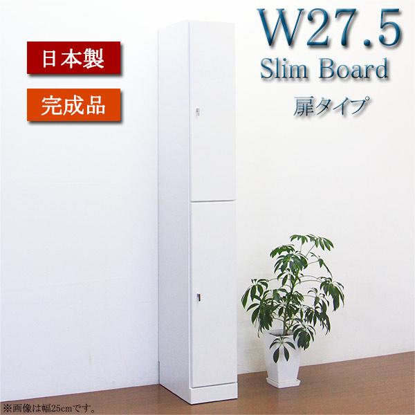 食器棚 カップボード スリムボード 隙間収納 幅27.5cm キッチン収納 艶あり ホワイト 白 シンプル おしゃれ 隙間家具 完成品 国産