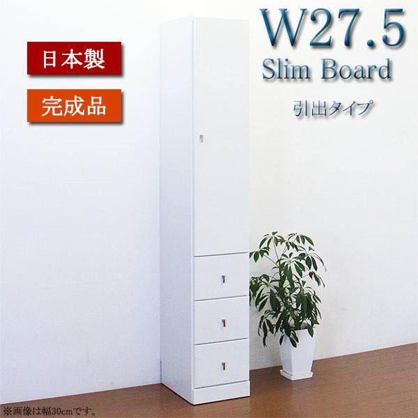 食器棚 カップボード スリムボード 隙間収納 幅27.5cm キッチン収納 引き出し付き 艶あり ホワイト 白 シンプル おしゃれ 隙間家具 完成品 国産