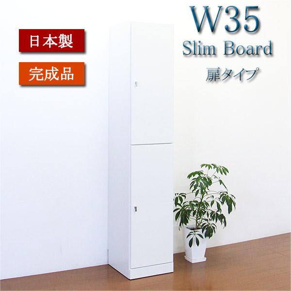 食器棚 カップボード スリムボード 隙間収納 幅35cm キッチン収納 艶あり ホワイト 白 シンプル おしゃれ 隙間家具 完成品 国産
