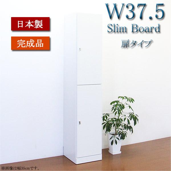 食器棚 カップボード スリムボード 隙間収納 幅37.5cm キッチン収納 艶あり ホワイト 白 シンプル おしゃれ 隙間家具 完成品 国産