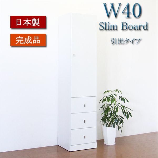 食器棚 カップボード スリムボード 隙間収納 幅40cm キッチン収納 引き出し付き 艶あり ホワイト 白 シンプル おしゃれ 隙間家具 完成品 国産