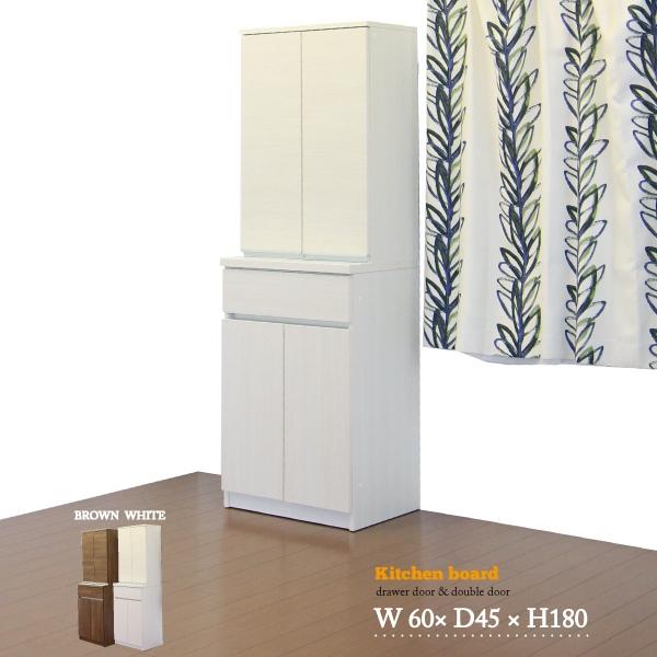 ダイニングボード キッチンボード 食器棚 開き扉 幅60cm キッチン収納 収納家具 木製 家電収納 シンプル 日本製