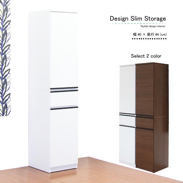 食器棚 カップボード キッチンボード ダイニングボード スリムボード 幅40cm すきま収納 キッチン収納 隙間収納 収納家具 日本製 シンプル おしゃれ モダン