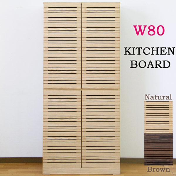 ダイニングボード 食器棚 おしゃれ 北欧 キッチンボード 幅80cm 木製 完成品 モダン キッチン収納 カップボード 食器収納