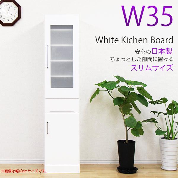 食器棚 35幅 ダイニングボード 幅35cm 完成品 スリム食器棚 スリムボード 35幅食器棚 カップボード キッチンボード 隙間収納食器棚 日本製 おしゃれ 木製 白