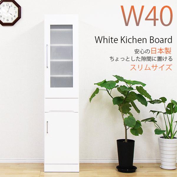 食器棚 完成品 キッチンボード 40幅 幅40cm スリム食器棚 40幅食器棚 スリムボード ダイニングボード カップボード 隙間収納食器棚 日本製 おしゃれ 木製 白