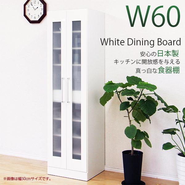 ダイニングボード 食器棚 カップボード 60 特別セール品 完成品 鏡面仕上げ 艶あり キッチン収納 収納家具 ホワイト 国産 幅60cm おしゃれ シンプル 贈答品 60幅 日本製 鏡面 白 60幅食器棚 木製 キッチンボード