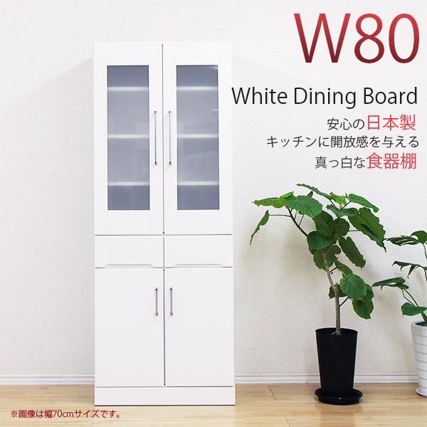 食器棚 80幅 幅80cm 完成品 オススメ食器棚 ダイニングボード カップボード キッチンボード キッチン収納 収納家具 80幅食器棚 おしゃれ
