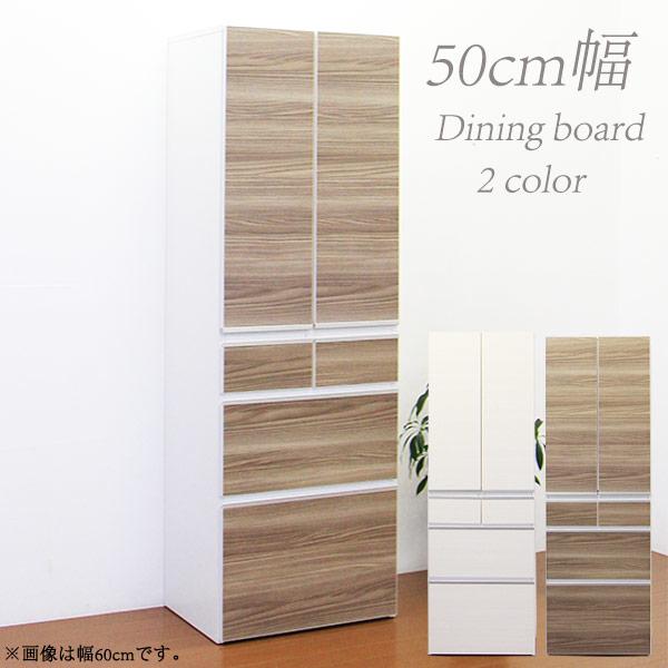 ダイニングボード 食器棚 カップボード 幅50cm 完成品 キッチン収納 収納家具 キッチンボード 木製 シンプル モダン 日本製 送料無料