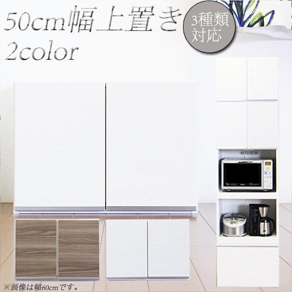 食器棚用 上置き 収納棚 幅50cm 完成品 国産 キッチン収納 おしゃれ 木製