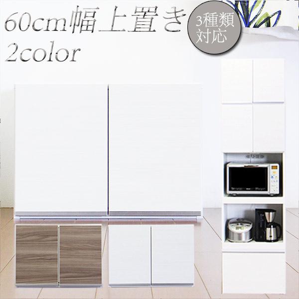 食器棚用 上置き 収納棚 幅60cm 完成品 国産 キッチン収納 おしゃれ 木製
