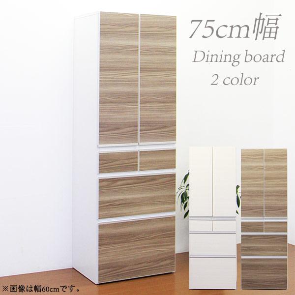 ダイニングボード 食器棚 カップボード 幅75cm 完成品 キッチン収納 収納家具 キッチンボード 木製 シンプル モダン 日本製