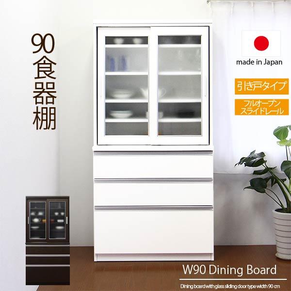 食器棚 ダイニングボード キッチンボード 引き戸 北欧家具 幅90cm 木製 日本製 送料無料
