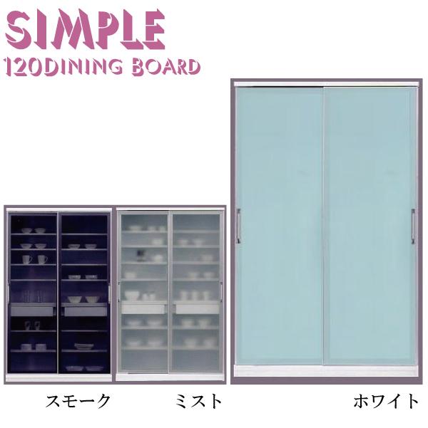 食器棚 ダイニングボード カップボード 木製 ハイタイプ 幅120cm 【 開梱設置無料 】 国産