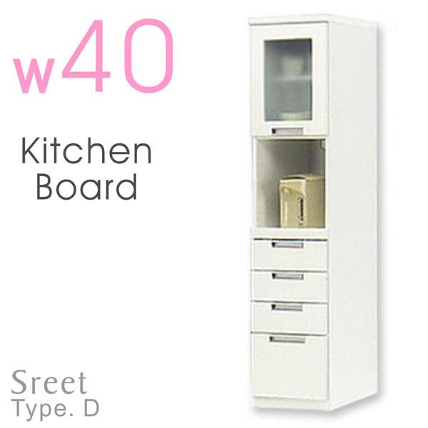 食器棚 すきま収納 ダイニングボード 食器台 キッチンボード 鏡面ホワイト 木製 幅40cm 引き出し収納 送料無料