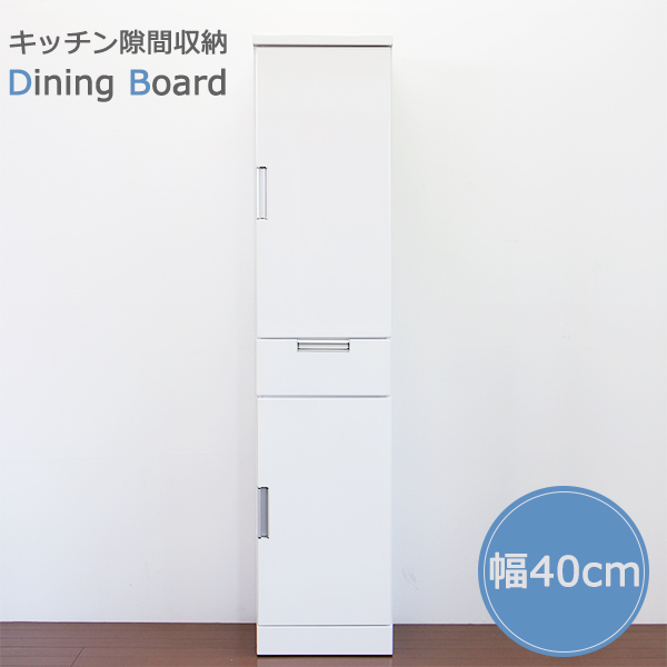 食器棚 完成品 幅40cm 白 スリム 40幅食器棚 スリム食器棚 隙間収納食器棚