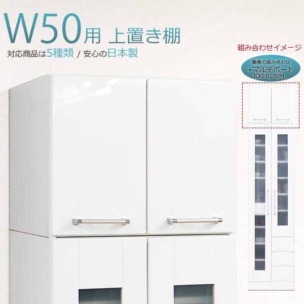 食器棚用上置き 鏡面 幅50cm 完成品 ホワイト 木製 日本製