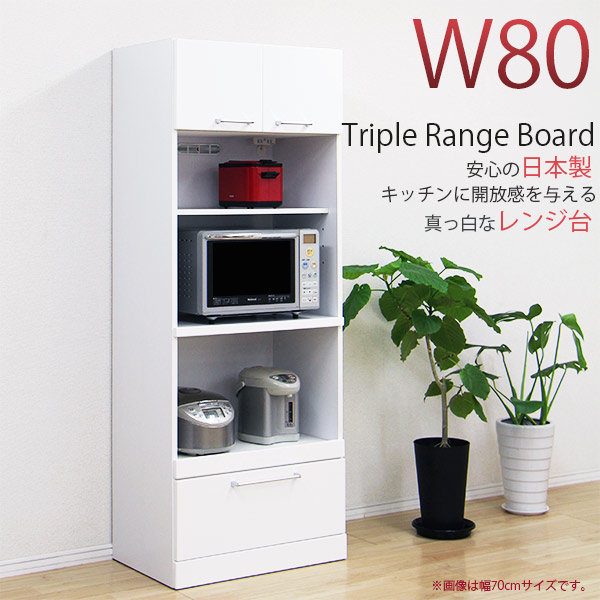 レンジボード レンジ台 ハイレンジボード レンジラック 幅80cm 完成品 鏡面 家電収納 収納家具 キッチン収納 おしゃれ 日本製 白 木製