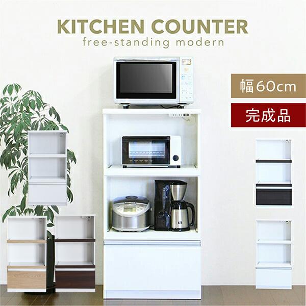 レンジボード レンジ台 キッチン収納 スライドテーブル 家電収納 引出し レンジラック 小型 木製 幅60cm 日本製 [ ホワイト ダークブラウン ] 全2色 完成品