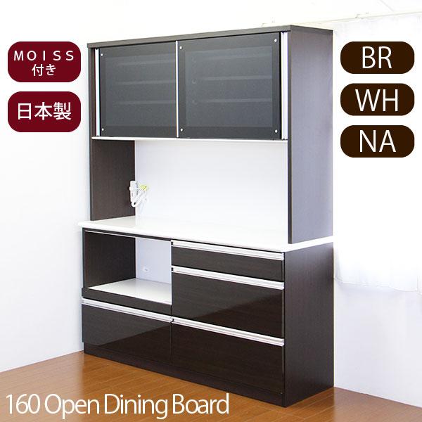 レンジボード レンジ台 食器棚 鏡面 キッチンボード キッチン収納 カップボード 収納家具 幅160cm モイス付 ブラウン ホワイト ナチュラル おしゃれ