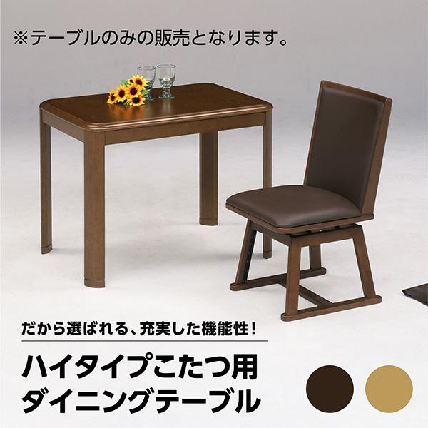 こたつテーブル こたつ シンプル ダイニングこたつ 炬燵 テーブル ハイタイプ 幅90cm 長方形 継脚 ダイニングテーブル こたつデスク 送料無料