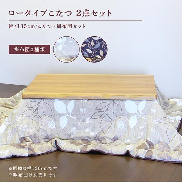 こたつセット こたつテーブルセット こたつ布団 幅135cm 長方形 テーブル 木製 座卓 継脚 ロータイプこたつ 和風モダン 家具調 送料無料