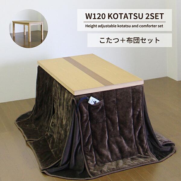 ダイニングこたつテーブルセット 高さ調節 6段階 幅120cm 長方形 こたつ布団 2点セット テーブル 木製 北欧 座卓 リビングダイニング おしゃれ ハイタイプ 送料無料