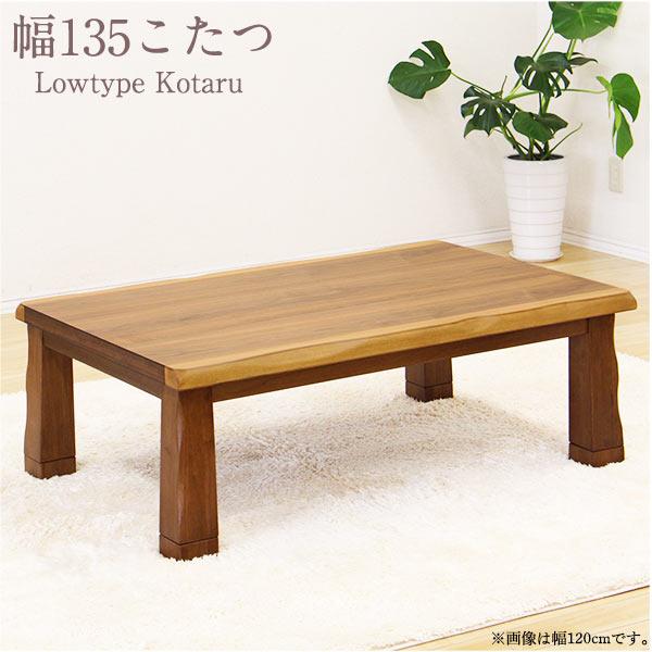 こたつ テーブル 座卓 リビングテーブル 幅135cm 継脚タイプ ロータイプ 北欧風 ブラウン 送料無料