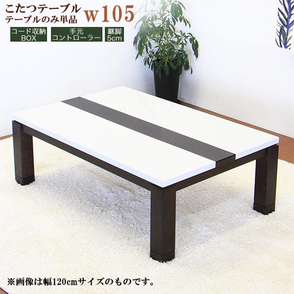 こたつ 座卓 リビングテーブル 家具調こたつ 店 白 売却 鏡面 新生活 テーブル ロータイプ リビング モダン 幅105cm ホワイト 継脚タイプ