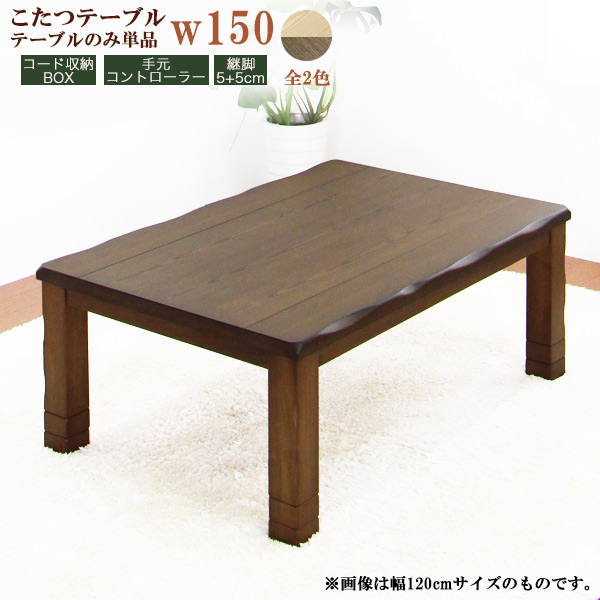 こたつ コタツテーブル ローテーブル 長方形 幅150cm 和風 3段階高さ調節 座卓 モダン 家具調 木製 ナチュラル ブラウン 送料無料