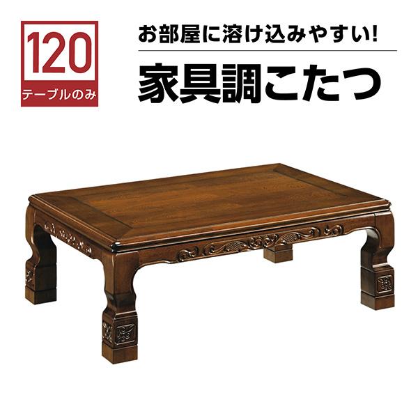 こたつ テーブル 座卓 リビングテーブル 幅120cm 民芸調 彫刻入り ロータイプ モダン 送料無料