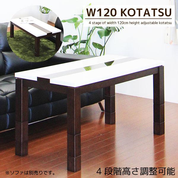 ダイニングこたつテーブル 高さ調節 4段階 幅120cm 長方形 鏡面 テーブル 木製 モダン 座卓 リビングダイニング おしゃれ ハイタイプ 送料無料