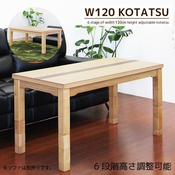 ダイニングこたつテーブル 高さ調節 6段階 幅120cm 長方形 テーブル 木製 北欧 座卓 リビングダイニング おしゃれ ハイタイプ 送料無料