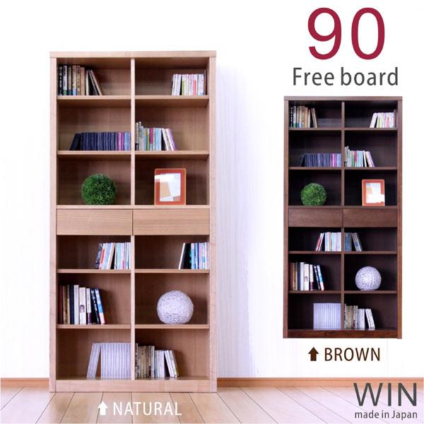 ディスプレイシェルフ 飾り棚 木製 フリーボード 幅90cm シェルフ 完成品 日本製 リビング収納 本棚 書棚