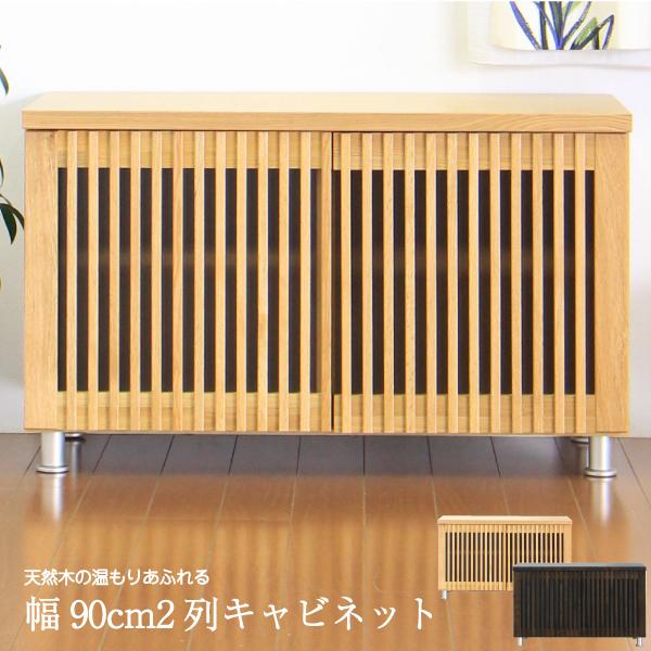 リビングボード キャビネット サイドボード 和風 リビング収納 幅90cm 2列 ロータイプ 木製 タモ材 【 完成品 国産 】 送料無料