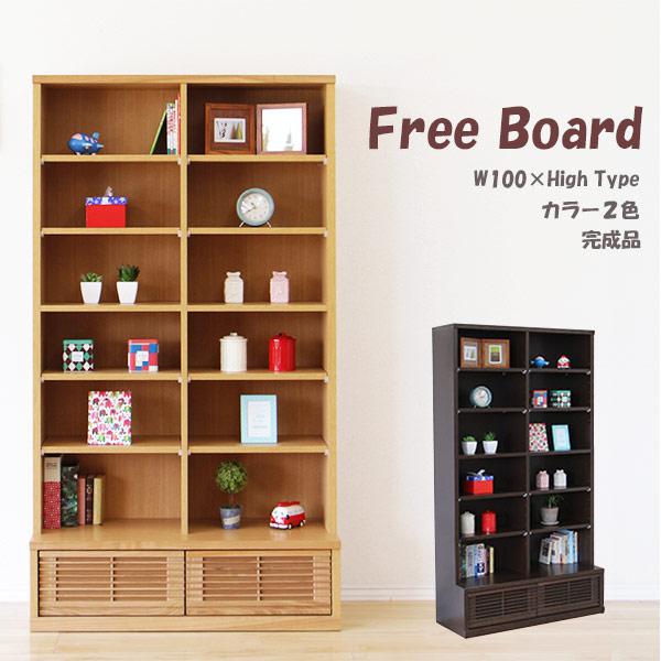 本棚 書棚 フリーボード 収納家具 リビングボード 幅100cm ハイタイプ 小物収納 棚 引き出し付き 飾り棚 タモ材 リビング収納 木製 日本製 完成品