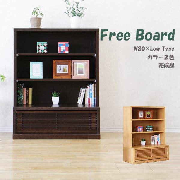 書棚 リビングボード 幅80cm 本棚 フリーボード 収納家具 小物収納 棚 引き出し付き 飾り棚 ロータイプ タモ材 リビング収納 日本製 完成品 木製