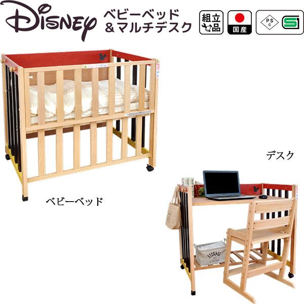 マルチデスク ベビーベッド ディズニー 日本製 木製 おしゃれ かわいい