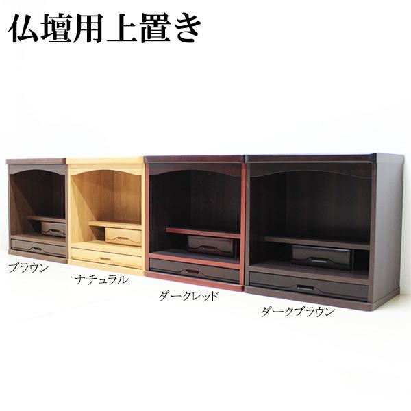 仏壇 仏壇台 上置き 幅60cm 完成品 スライドテーブル 木製 日本製 シンプル モダン おしゃれ