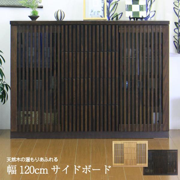 キャビネット リビングボード 木製 サイドボード リビング収納 幅120cm 背面化粧仕上げ 可動棚 和風 タモ材 【 完成品 国産 】