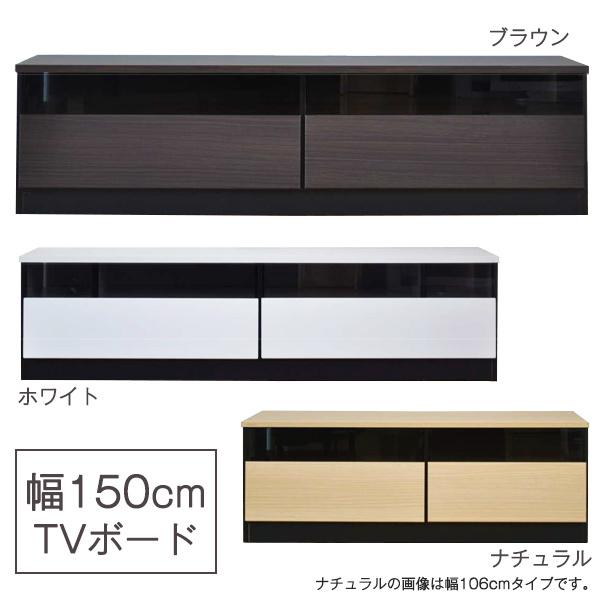 テレビ台 テレビボード リビングボード 木製 引き出し TVボード リビング収納 完成品 幅150cm ローボード 日本製 国産 送料無料