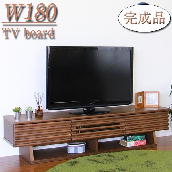 ローボード テレビ台 リビング収納 テレビボード 完成品 木製 おしゃれ モダン 幅180cm ロータイプ TVボード リビングボード