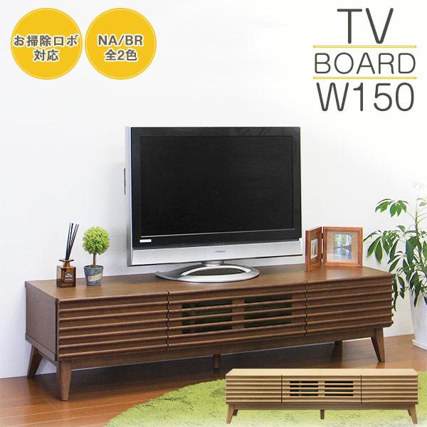 ローボード テレビボード 木製 リビングボード 北欧 モダン テレビ台 幅150cm 脚付き TVボード AV機器収納 収納家具 リビング収納
