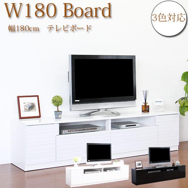 テレビ台 テレビボード リビングボード 白 モダン シンプル ホワイト AV機器収納 リビング収納 ローボード 幅180cm 日本製 完成品 おしゃれ 送料無料