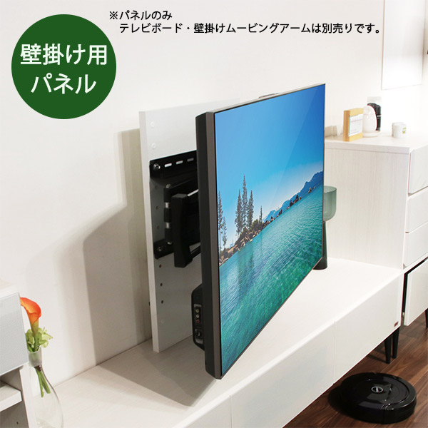 パネル テレビ壁掛け用 専用パネル テレビボード用
